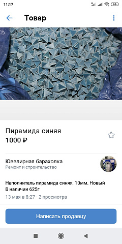 Screenshot_2020-08-06-11-17-04-442_com.vkontakte.android.jpg
